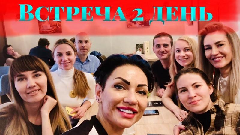 Встреча с семьей- День 2 Лора, Солана, Иса, Соломонра, Кара, МельбаАх, Оника, Ариэль, Рамонаэль