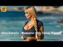 Vera Kekelia - Мовчати Eric Deray Remix