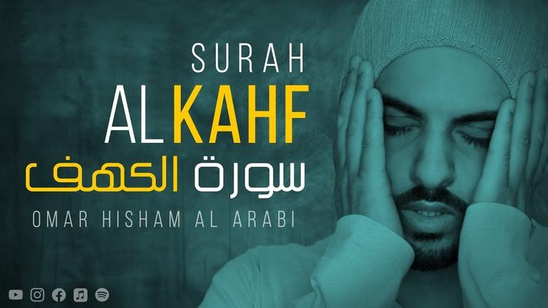 Surah Al Kahf Be Heaven سورة الكهف
