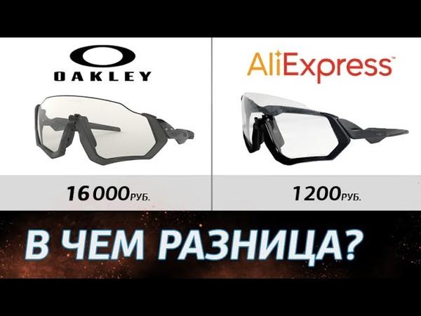 Oakley. Чем оригинал отличается от копий с Aliexpress