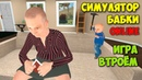 ИГРА ПРО БАБУШКУ И ЗЛОДЕЯ ВНУКА - ONLINE - Granny Simulator