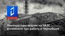 Ликвидаторы аварии на ЧАЭС вспомнили про работу в Чернобыле