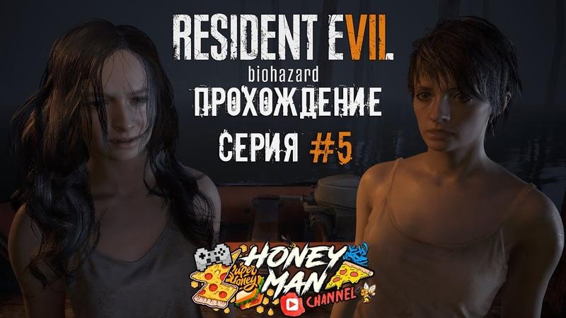 Resident Evil 7 Biohazard 6 Дом лукаса Миа или Зои