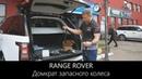 Домкрат запасного колеса Рендж Ровер с 2013 г.в. Комплект от LR West
