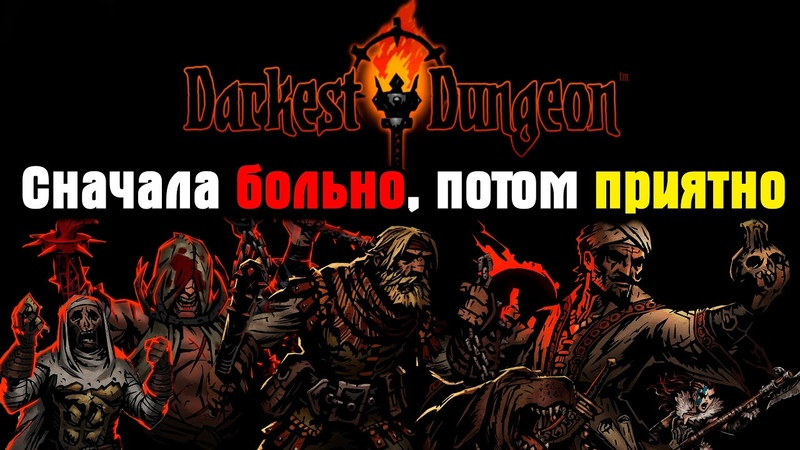 Darkest Dungeon - Гайд для новичков от GameLabs