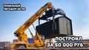 Как построить каркасный дом за 50 000р Отчет о ЛегоДоме 28 Самый дешевый, теплый дом для пмж
