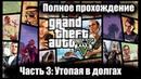 GTA 5 - Полное прохождение. Часть 3 Утопая в долгах