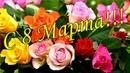 🌹🌹ОБАЛДЕННАЯ КРАСИВАЯ ОТКРЫТКА НА 8 МАРТА!🌷🌻Супер поздравление!🌺🌹С Международным женским днем🌼🌸