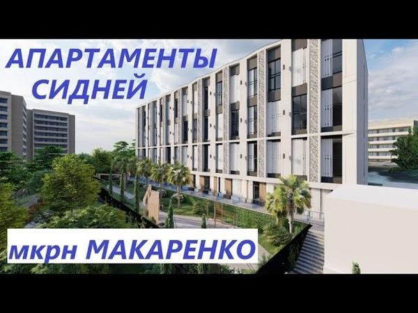 АК Сидней. Апартаменты бизнес класса на Макаренко в Сочи. Панорамные окна, закрытая территория.
