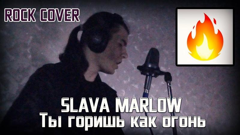 SLAVA MARLOW - Ты горишь как огонь РОК КАВЕР (ROCK РОК Cover by SAYMER)