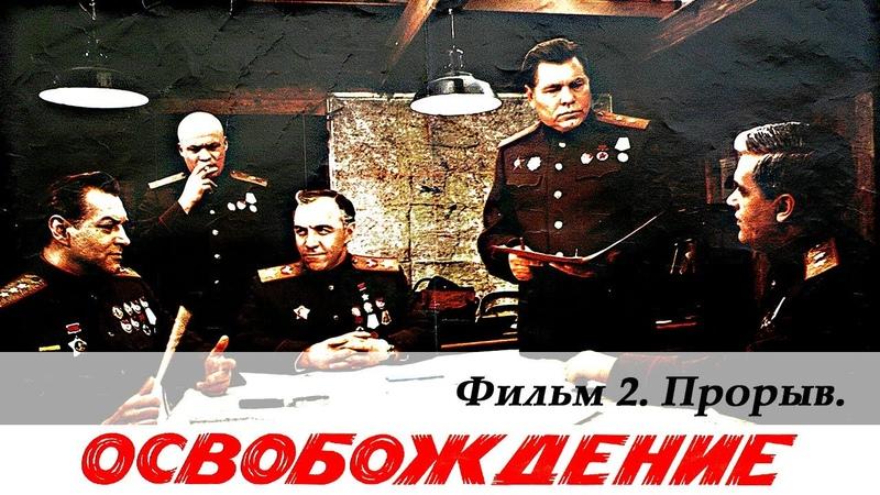 Освобождение Фильм 2 й Прорыв 4К военный реж Юрий Озеров 1968 г