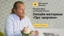 2529. Онлайн - интервью Про здоровье с Дмитрием Троцким. 02.05.2020