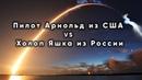 Кто первый задокументировал контакт инопланетян с землянами, Арнольд из США или Яшка из России