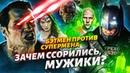 Грехо-Обзор Бэтмен против Супермена