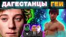 Откровения жертвы геев-дагестанцев Бандиты Вольнова Пранкота