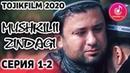 Мушкилии Зиндаги 1-2 Кисм Точикфилм 2020