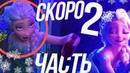 ХОЛОДНОЕ СЕРДЦЕ 2/ ТРЕЙЛЕР РАЗБОР КОГДА ВЫЙДЕТ