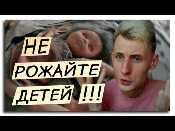 Не РОЖАЙТЕ будущие ТРУПЫ! Мы ВСЕ СДОХНЕМ и нас похоронят на старом русском кладбище. Зачем это всё