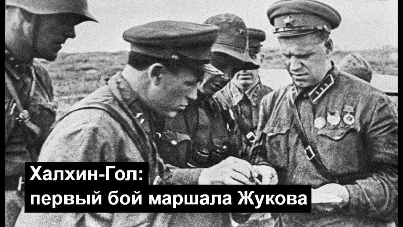 Халхин-Гол первый бой маршала Жукова