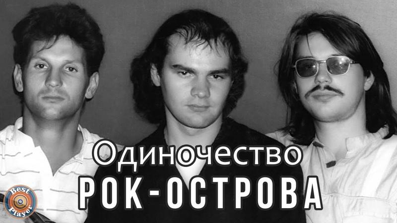 Рок-острова - Одиночество (Альбом 1991)