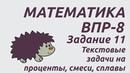 Задание 11 ВПР-8 2021 Математика Текстовые задачи на проценты, смеси, сплавы