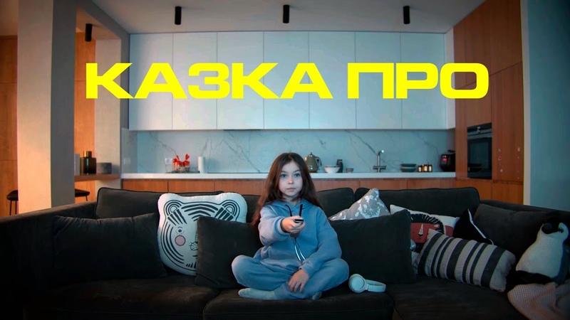 Казка про (Alina Pash, OTOY, Freel, НКНКТ, FO SHO)