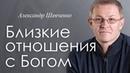 Близкие отношения с Богом - Александр Шевченко │ Проповеди христианские