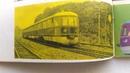 Экстренный выпуск. Железная дорога ГДР скоростной дизель поезд SVT 137 piko