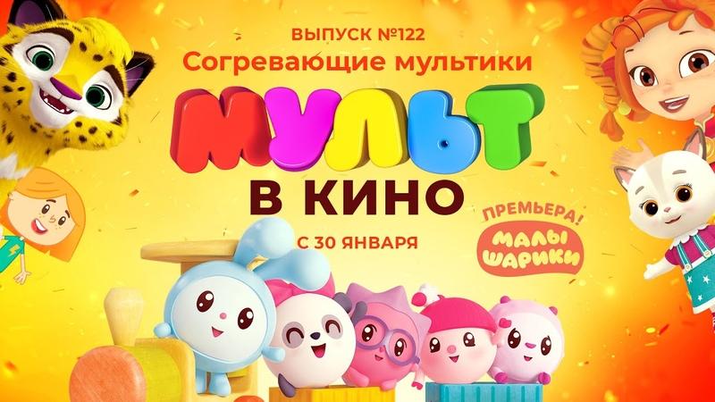 Мульт в кино - Согревающие мультики - Выпуск 122