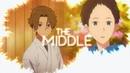 𝐀𝐌𝐕 The Middle Minato x Shū Tsurune