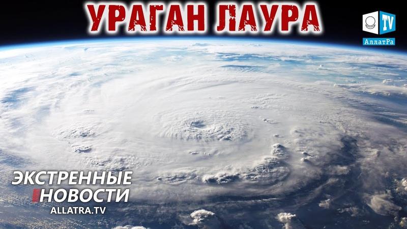 Яростные тайфуны Бави и Майсак → Япония, Корея. Наводнения в Африке. Штормы в Европе и Мексике