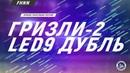 20.03.2021, ХК ГРИЗЛИ 2 - ХК LED9 ДУБЛЬ 2 ЛИГА
