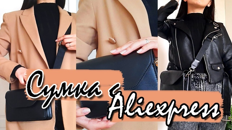 Классическая сумка с Aliexpress   С чем носить   ♡ Marrymkun ♡