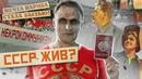 ☭ ГРАЖДАНЕ СССР Как не платить кредит, налоги, ЖКХ и стать счастливым гражданином зомбилэнда