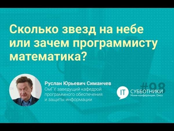 2021 04 10 01 Руслан Юрьевич Симанчев Сколько звезд на небе или зачем программисту математика