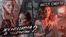 Женщина в черном 2 Ангел смерти 2014 - Смотрите обзор на фильм! Ужасы