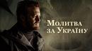 DZIDZIO - Молитва за Україну