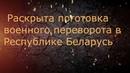 Раскрыта подготовка военного переворота в республике Беларусь