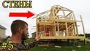 КАРКАСНЫЙ ДОМ! КАК построить ДОМ Каркасник! СТЕНЫ 2го этажа! Строй и живи Строительство Влог Сделай