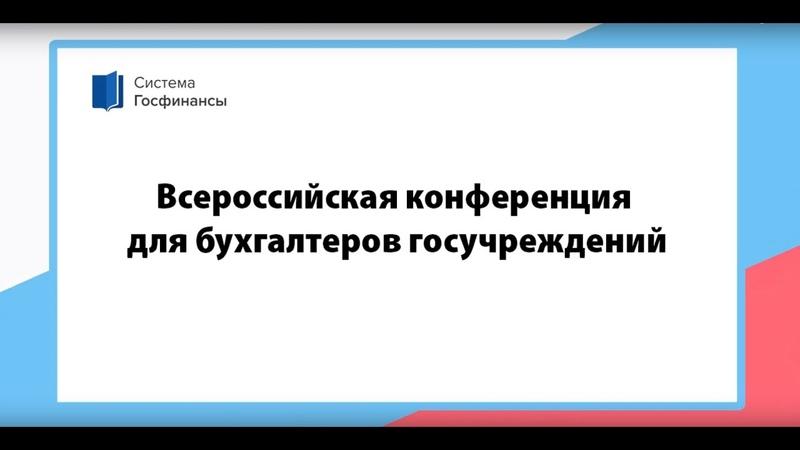 Всероссийская конференция для бухгалтеров госучреждений 28.08.2019