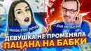 ПРОМЕНЯЕТ ЛИ ДЕВУШКА ПАЦАНА НА ДЕНЬГИ Чат Рулетка
