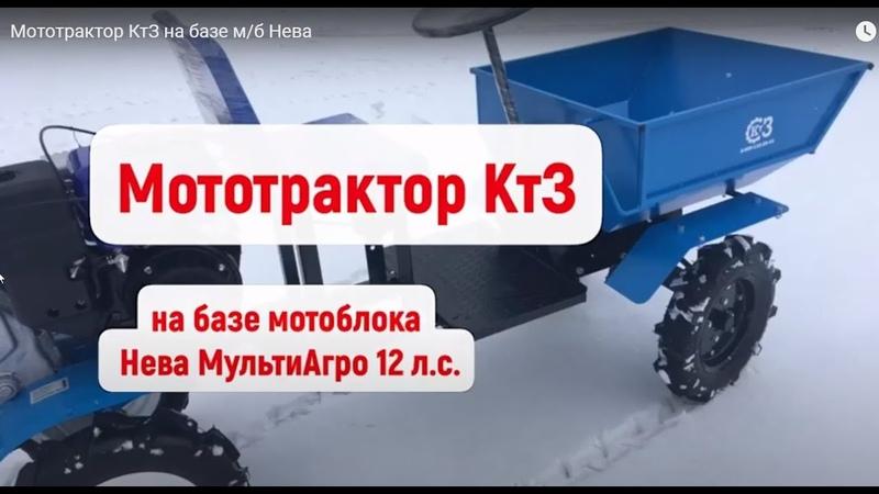 Мототрактор КтЗ на базе м б Нева