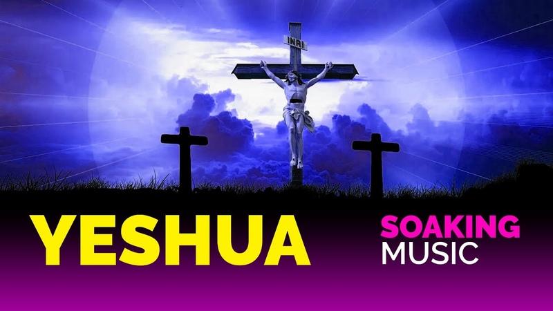 Иешуа ▸ Христианская музыка Пропитка Soaking Music