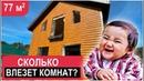 Я УДИВИЛСЯ когда увидел этот ПРОЕКТ дома из ГАЗОБЕТОНа 74 кв м, но больше всего меня ПОРАЗИЛО