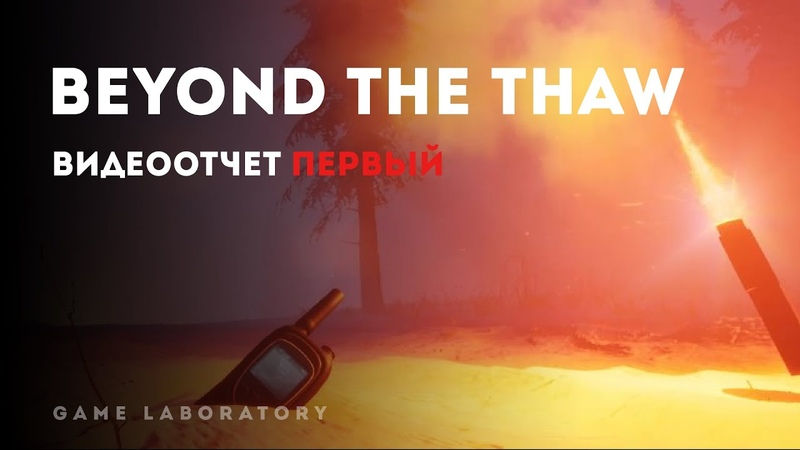 Разработка игры Beyond the Thaw. Отчет 1 Polygon Gamelab 10
