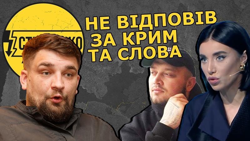Баста втік з України та обіцяє повернутись а СБУ мовчить Російська агентура захищає кримнашиста