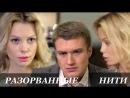 Разорванные нити 1-4 серия 2014 HD 720