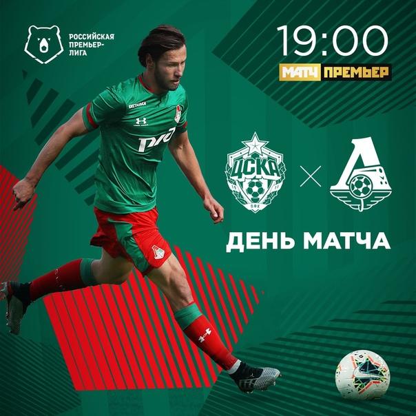 3 тур РПЛ ЦСКА- Локомотив