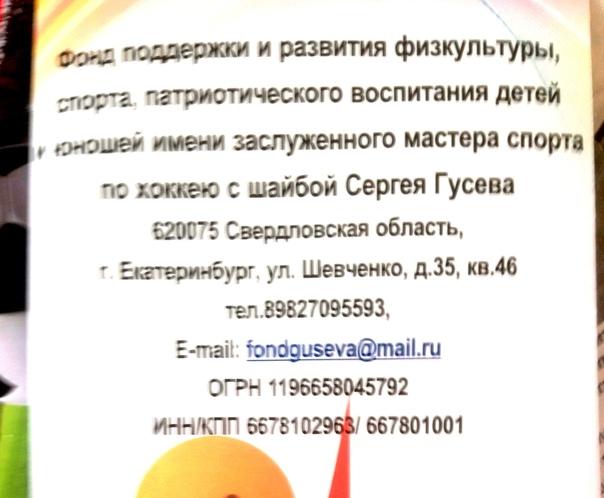 КООРДИНАТЫ ФОНДА СЕРГЕЯ ГУСЕВА