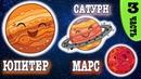 Космос для детей̆. Мультик про планеты солнечной̆ системы Марс, Юпитер, Сатурн.